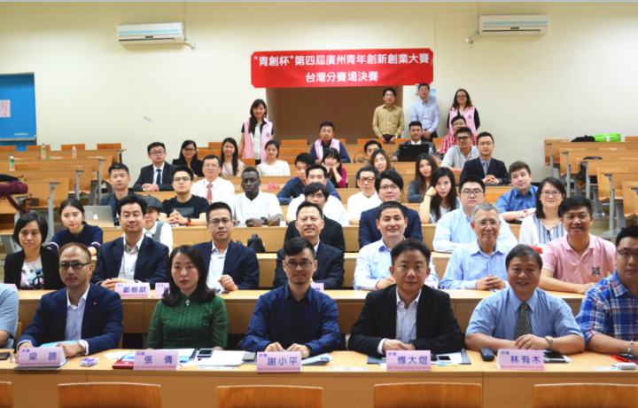 4th Young Innovators & Entrepreneurs' Competition of GuangZhou